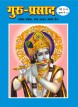 Guru Prasad – May 2014