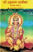 Hanuman Chalisa – Commentary by Swamiji